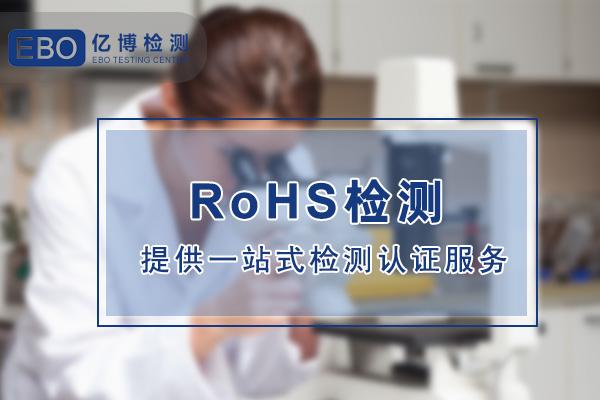 哪些材料需要做RoHS检测