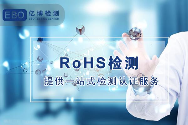 深圳ROHS检测